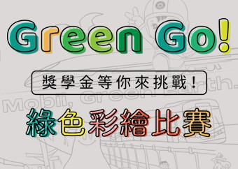 精英電腦培養綠色小尖兵 Green Go愛地球